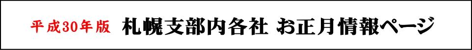 平成30年版 札幌支部内各社 お正月情報ページ