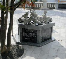 創祀百二十年記念碑
