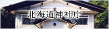 北海道神社庁