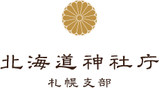 北海道神社庁札幌支部ロゴ