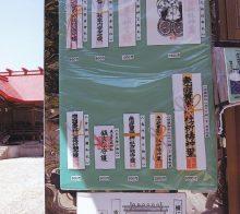 例大祭と年末年始に開けるお守札所の壁面に御札の見本としてステンレスの壁面に磁石で付けています。